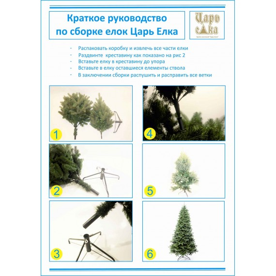 Ель искуственная Царь елка Северное сияние 180 см